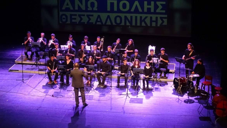 Ορχήστρα Πνευστών