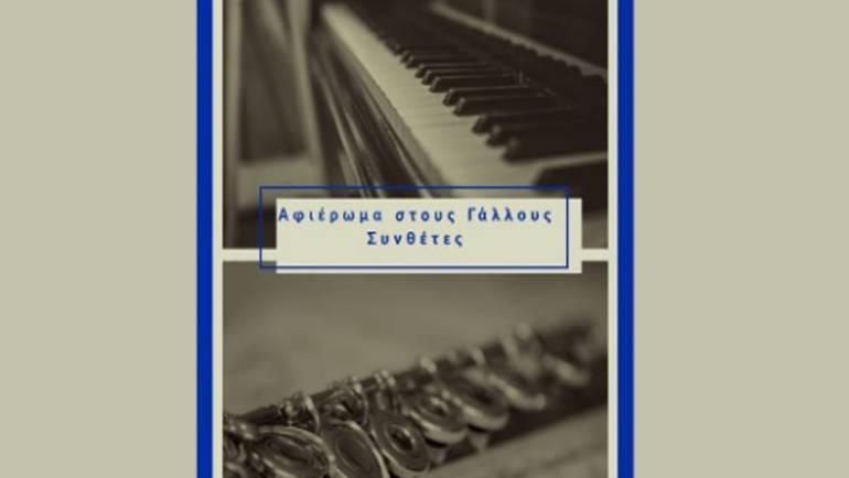 Αφιέρωμα στους Γάλλους συνθέτες (α΄μέρος)