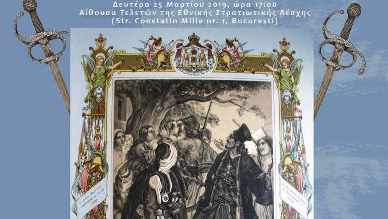 Συναυλία στη Ρουμανία