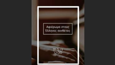 Αφιέρωμα στους Έλληνες συνθέτες