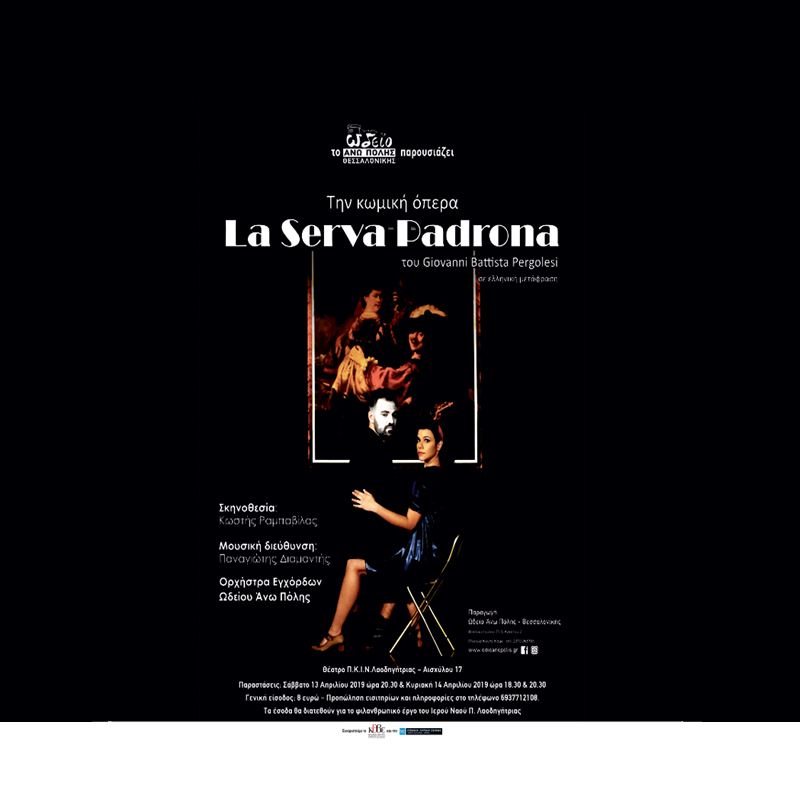 La Serva Padrona «Η Υπηρέτρια Κυρία»