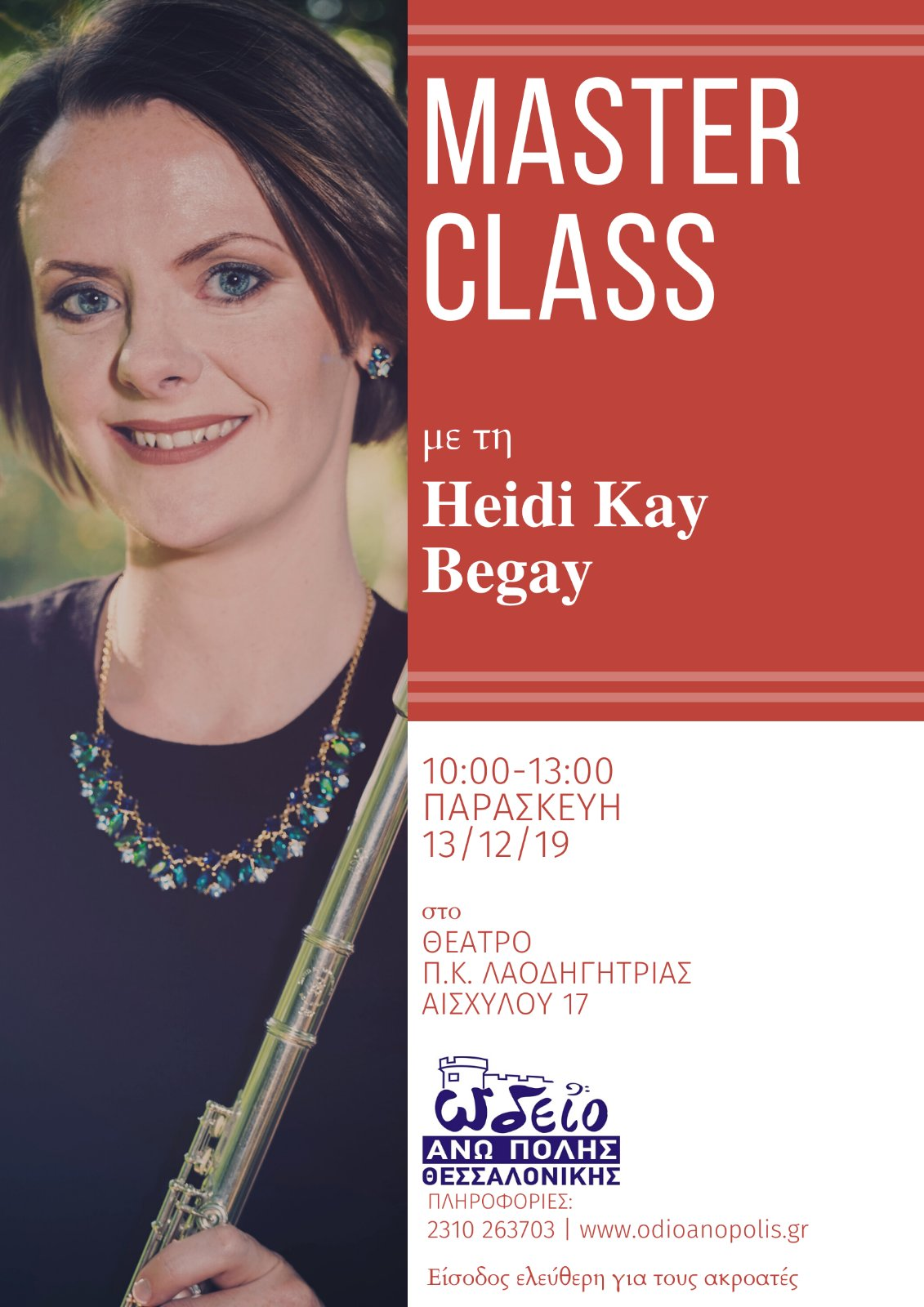 Masterclass με τη Heidi Kay Begay