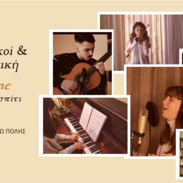 Μουσικοί & Μουσική online από το σπίτι!